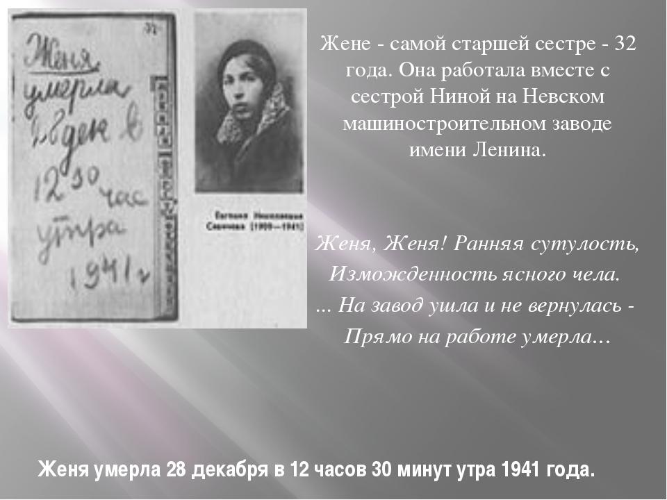Женя умерла 28 декабря в 12 часов 30 минут утра 1941 года. Жене - самой старш...