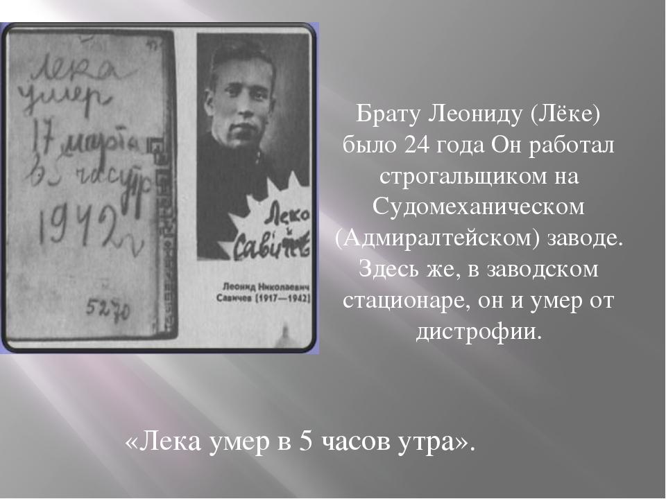 Брату Леониду (Лёке) было 24 года Он работал строгальщиком на Судомеханическо...