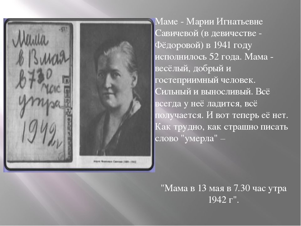 Маме - Марии Игнатьевне Савичевой (в девичестве - Фёдоровой) в 1941 году исп...