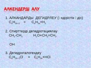 1. АЛКАНДАРДЫ ДЕГИДРЛЕУ (өндірістік әдіс) CnH2n+2 = CnH2n+H2 2. Спирттерді д