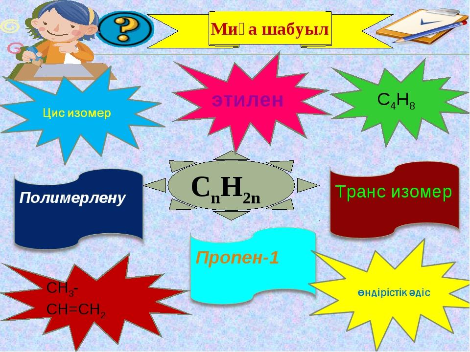 СН3-СН=СН2 этилен C4H8 Миға шабуыл CnH2n