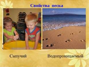 Свойства песка Сыпучий Водопроницаемый