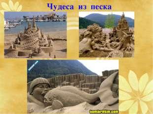 Чудеса из песка