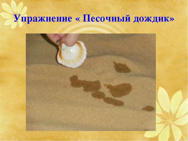 Упражнение « Песочный дождик»