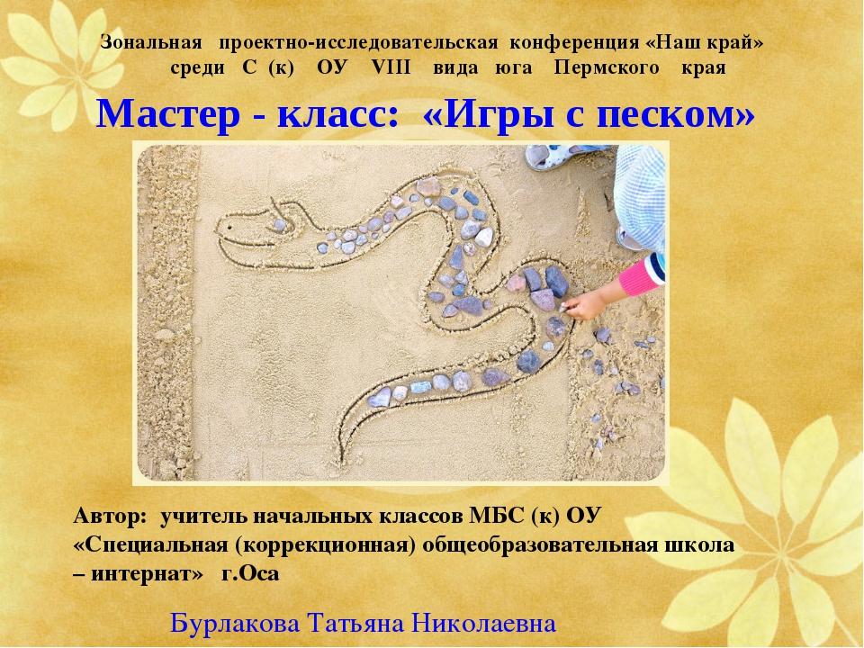 Зональная проектно-исследовательская конференция «Наш край» среди С (к) ОУ VI...