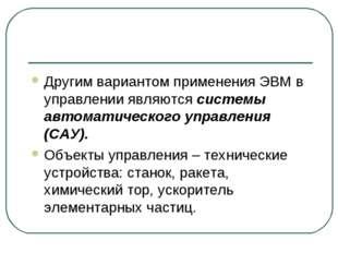 Другим вариантом применения ЭВМ в управлении являются системы автоматического
