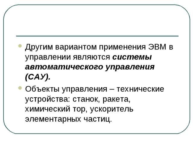 Другим вариантом применения ЭВМ в управлении являются системы автоматического...
