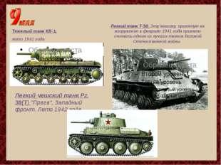 Тяжелый танк КВ-1, лето 1941 года Легкий танк Т-50. Эту машину, принятую на в