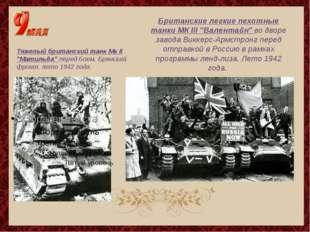 "Тяжелый британский танк Мк II ""Матильда"" перед боем. Брянский фронт. лето 194"