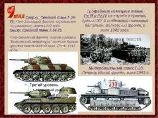Сверху: Средний танк Т-34-76. Юго-Западный фронт, харьковское направление, м