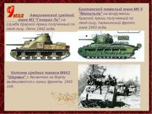"""Британский тяжелый танк МК II """"Матильда"""" на вооружении Красной Армии полученн"""