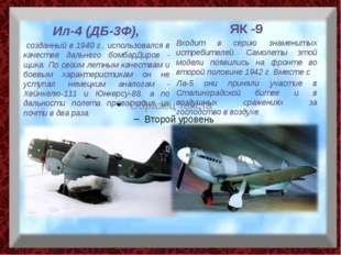 Ил-4 (ДБ-3Ф), созданный в 1940 г., использовался в качестве дальнего бомбарД