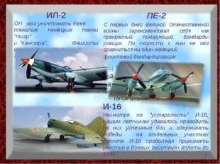 """ИЛ-2 ОН мог уничтожать даже тяжелые немецкие танки """"тигр"""" и """"пантера"""". Фашис"""