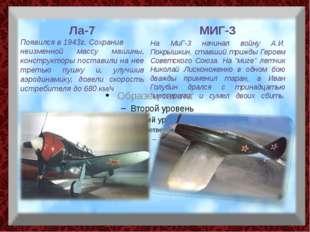 Ла-7 Появился в 1943г. Сохранив неизменной массу машины, конструкторы постав