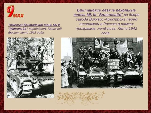 "Тяжелый британский танк Мк II ""Матильда"" перед боем. Брянский фронт. лето 194..."