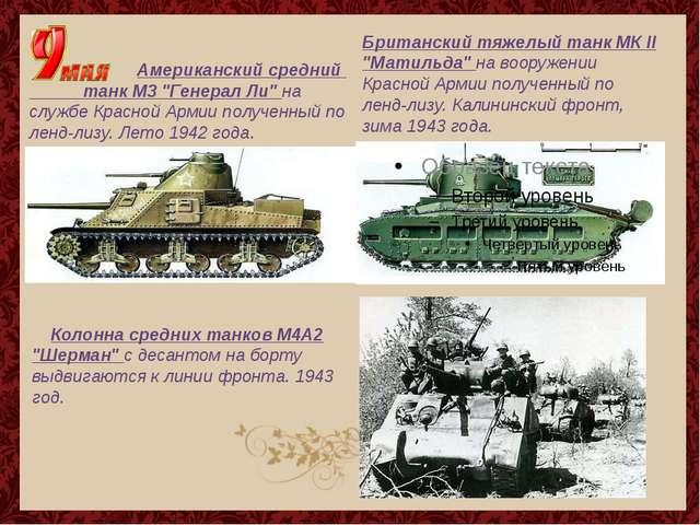 """Британский тяжелый танк МК II """"Матильда"""" на вооружении Красной Армии полученн..."""