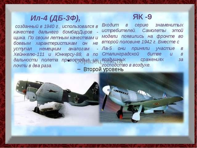 Ил-4 (ДБ-3Ф), созданный в 1940 г., использовался в качестве дальнего бомбарД...