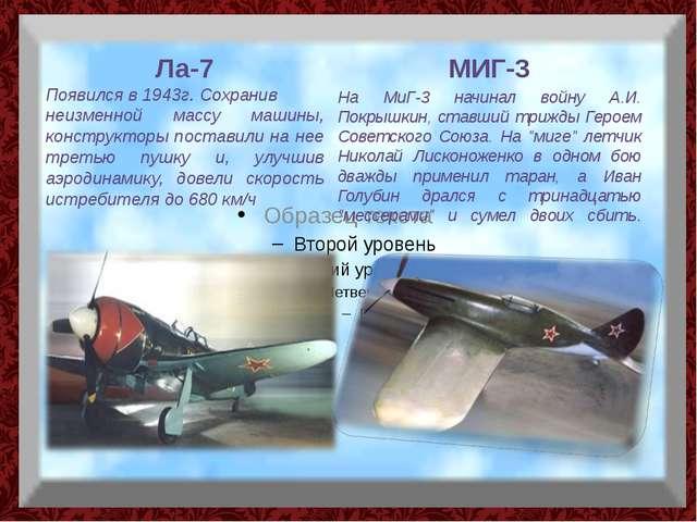 Ла-7 Появился в 1943г. Сохранив неизменной массу машины, конструкторы постав...