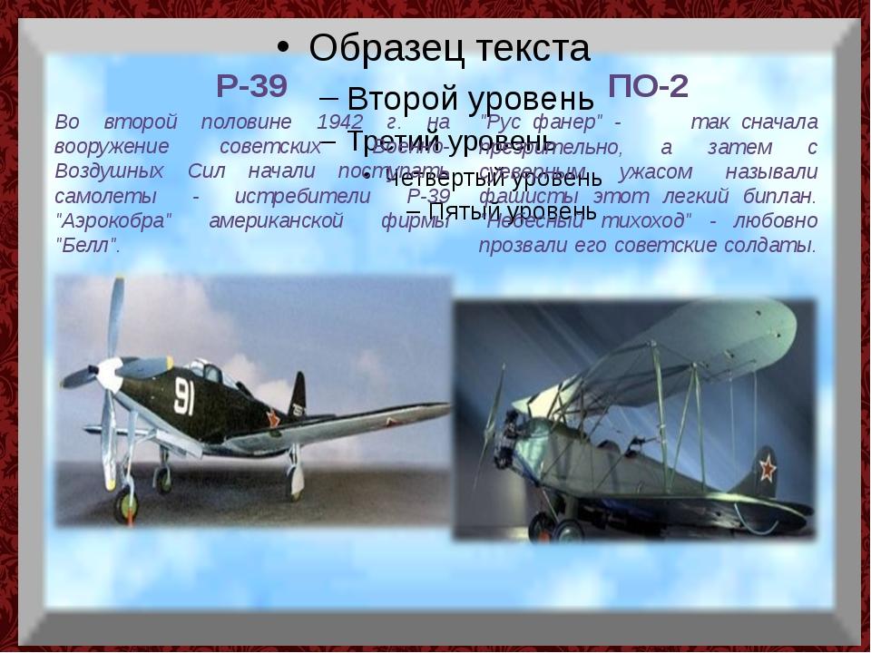 Р-39 Во второй половине 1942 г. на вооружение советских Военно-Воздушных Сил...