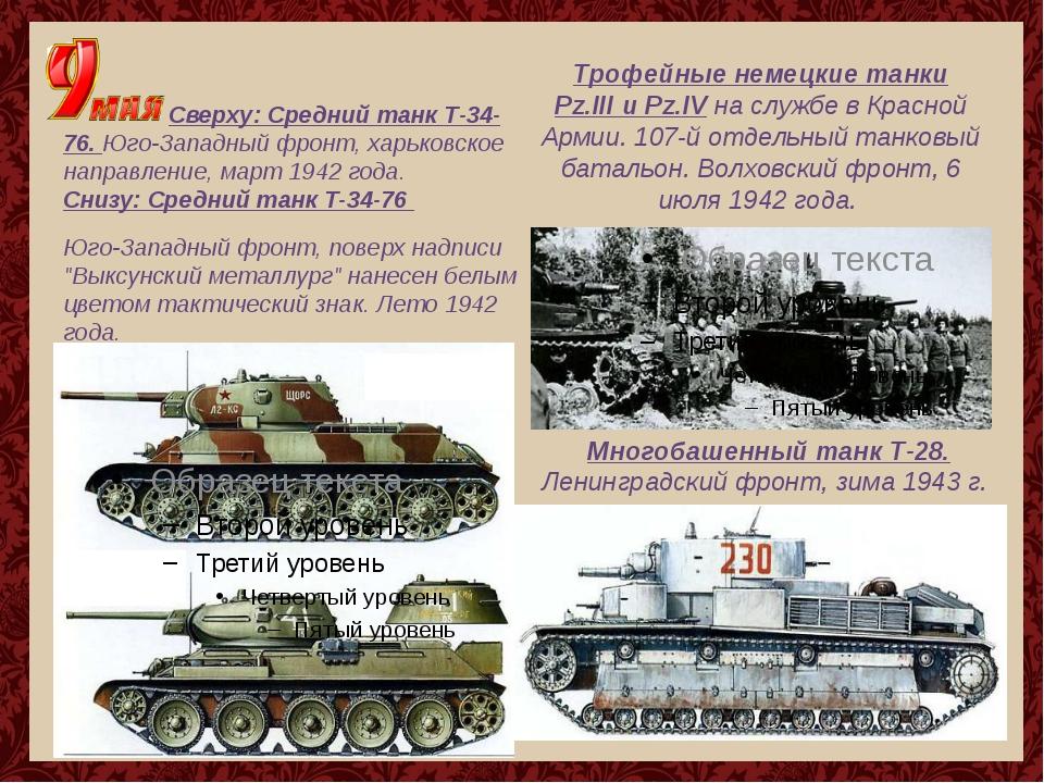 Сверху: Средний танк Т-34-76. Юго-Западный фронт, харьковское направление, м...