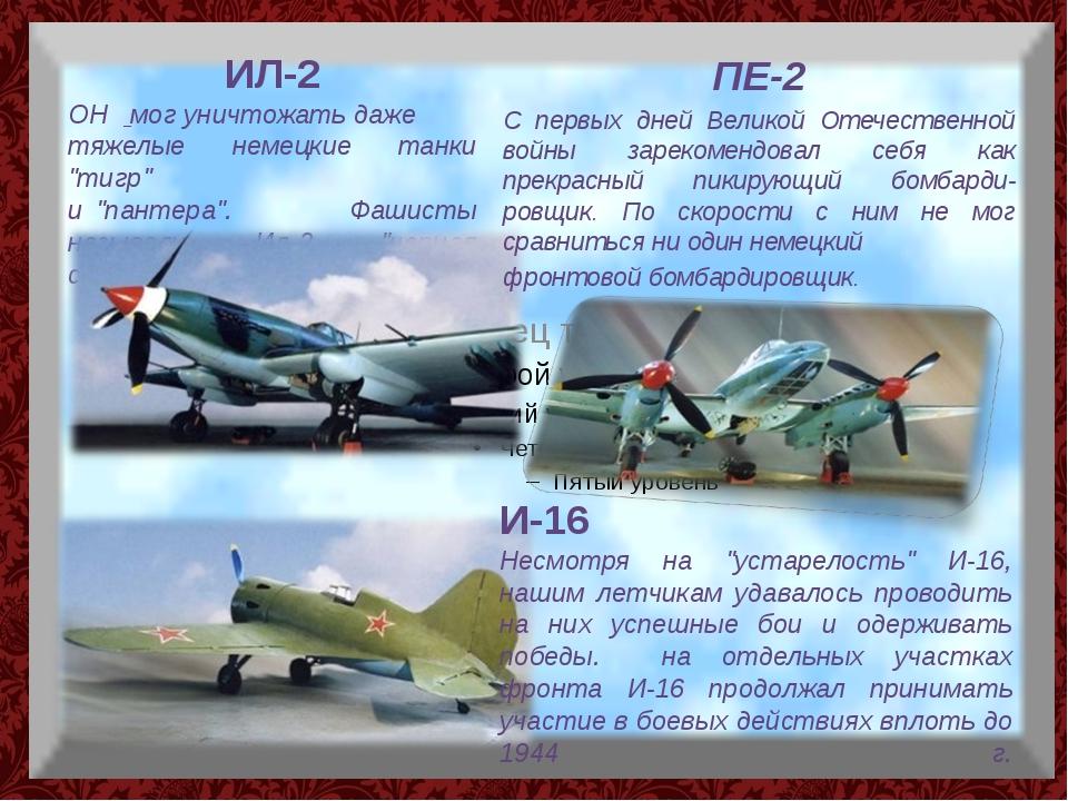 """ИЛ-2 ОН мог уничтожать даже тяжелые немецкие танки """"тигр"""" и """"пантера"""". Фашис..."""