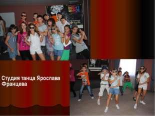 Студия танца Ярослава Францева