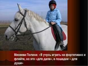 Михеева Полина: «Я учусь играть на фортепиано и флейте, но это «для дела», а