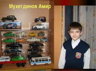 Мухетдинов Амир