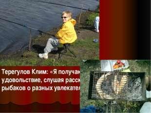 Терегулов Клим: «Я получаю удовольствие, слушая рассказы заядлых рыбаков о ра