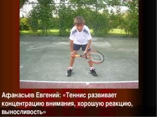 Афанасьев Евгений: «Теннис развивает концентрацию внимания, хорошую реакцию,