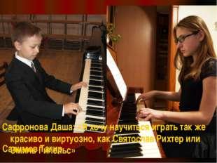 Салимов Тагир Сафронова Даша: «Я хочу научиться играть так же красиво и вирту