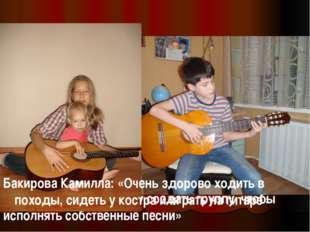 Тувалбаев Мурад: «Хочу создать группу, чтобы исполнять собственные песни» Бак