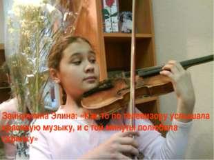 Зайнуллина Элина: «Как-то по телевизору услышала красивую музыку, и с той мин
