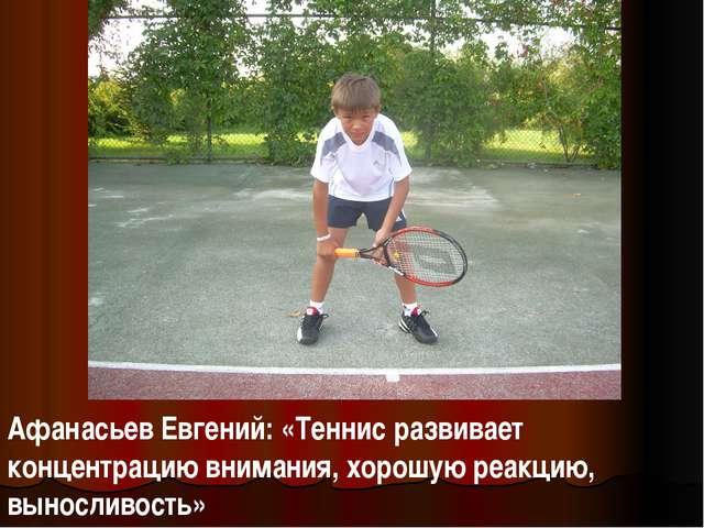 Афанасьев Евгений: «Теннис развивает концентрацию внимания, хорошую реакцию,...