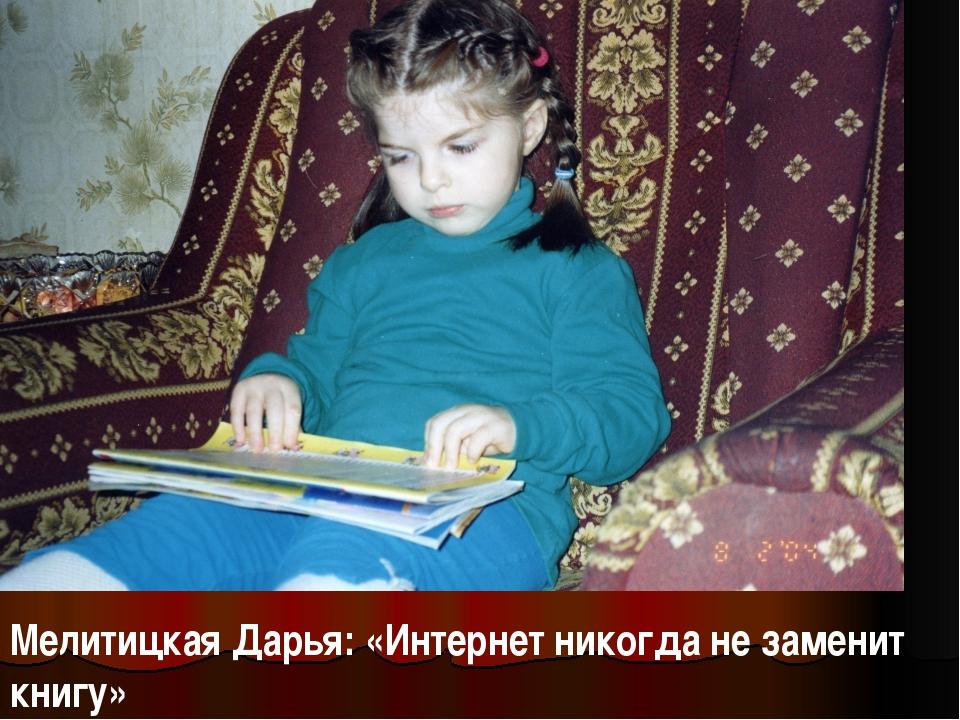 Мелитицкая Дарья: «Интернет никогда не заменит книгу»