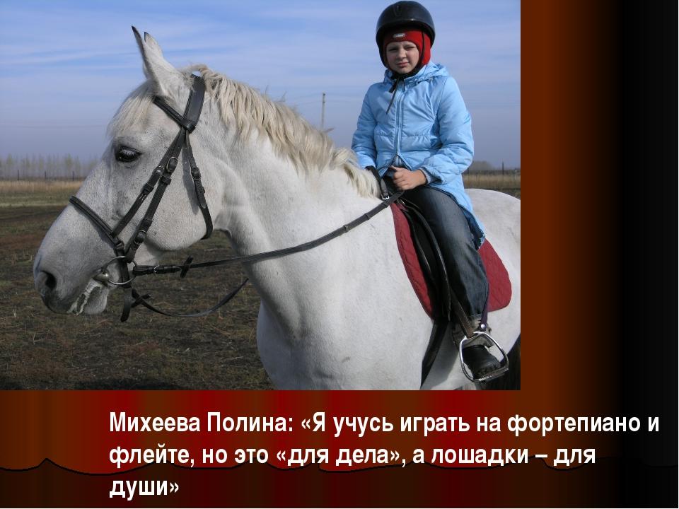 Михеева Полина: «Я учусь играть на фортепиано и флейте, но это «для дела», а...