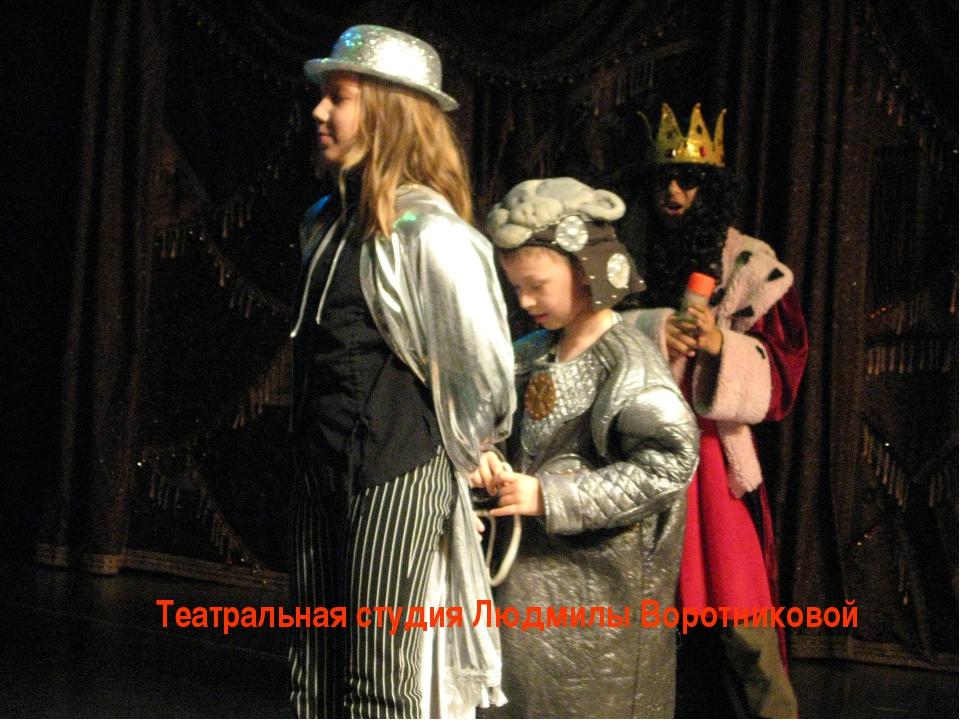 Театральная студия Людмилы Воротниковой