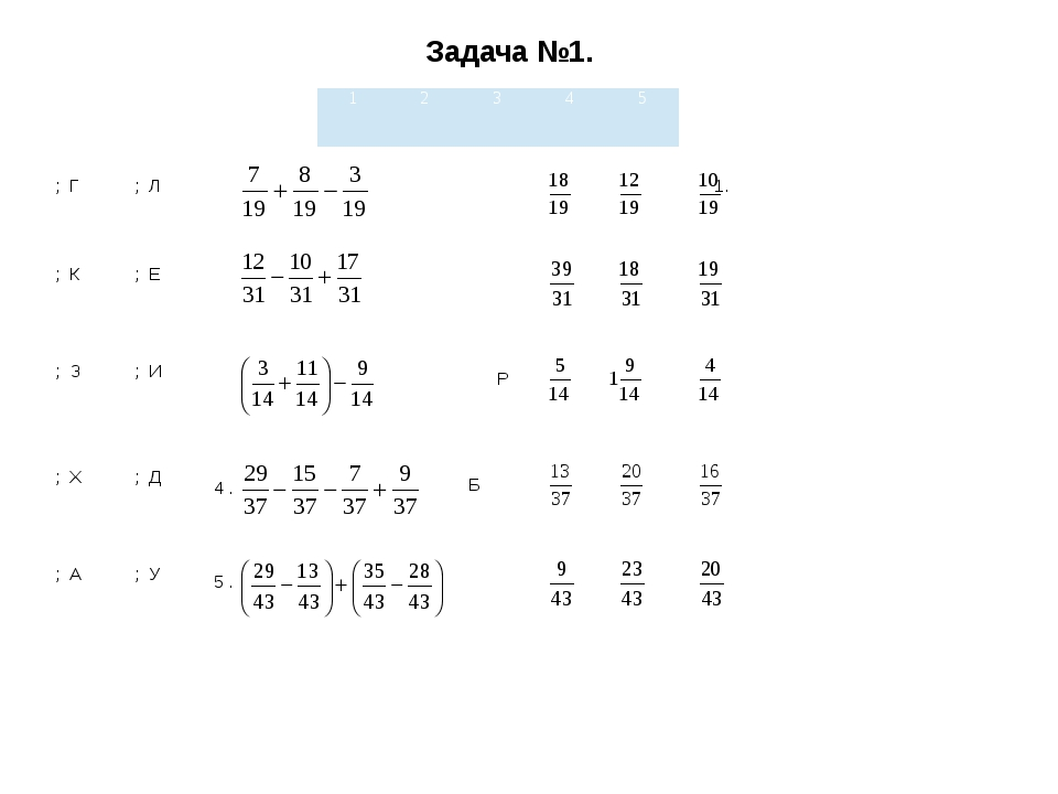 1.  М ; Г ; Л 2 .  О ; К ; Е 3 .  Р ; З ; И 4 .  Б ; Х ; Д 5 .  В ;...