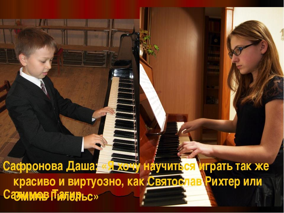 Салимов Тагир Сафронова Даша: «Я хочу научиться играть так же красиво и вирту...