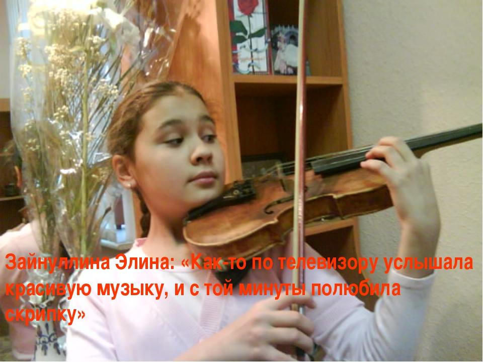 Зайнуллина Элина: «Как-то по телевизору услышала красивую музыку, и с той мин...