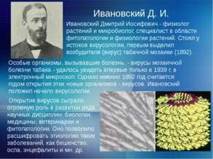Ивановский Д. И. Ивановский Дмитрий Иосифович - физиолог растений и микробиол