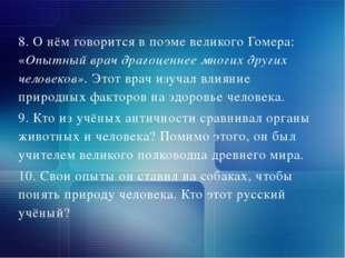 8. О нём говорится в поэме великого Гомера: «Опытный врач драгоценнее многих