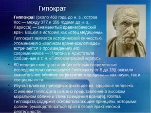 Гипократ Гиппокра́ (около 460 года до н.э., остров Кос— между 377 и 356 год