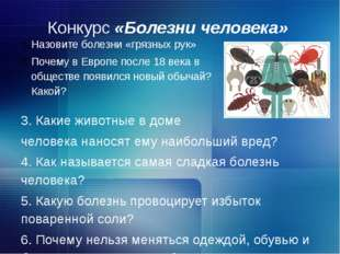 Конкурс «Болезни человека» Назовите болезни «грязных рук» Почему в Европе пос