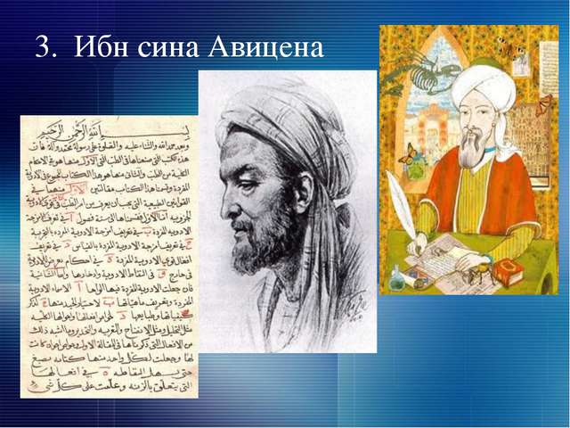 3. Ибн сина Авицена