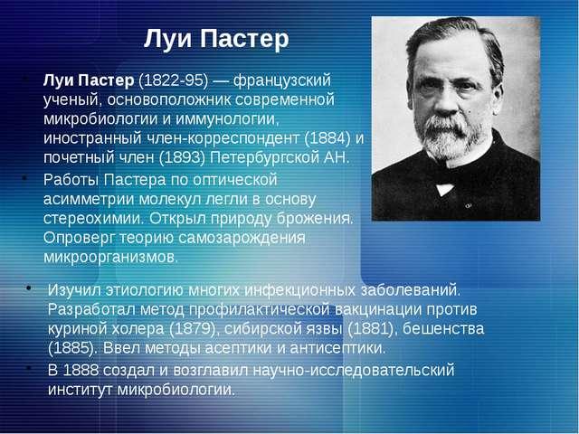 Луи Пастер Луи Пастер (1822-95) — французский ученый, основоположник современ...