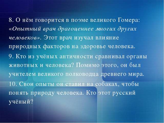 8. О нём говорится в поэме великого Гомера: «Опытный врач драгоценнее многих...