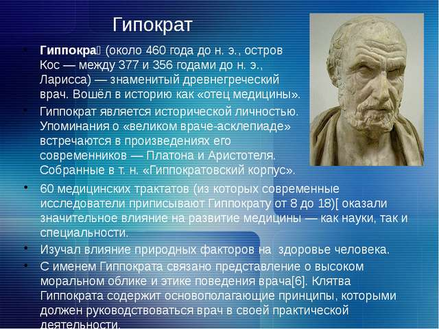 Гипократ Гиппокра́ (около 460 года до н.э., остров Кос— между 377 и 356 год...