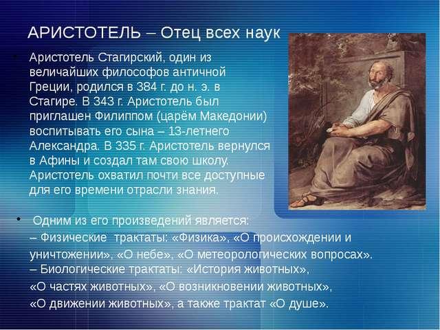 АРИСТОТЕЛЬ – Отец всех наук Аристотель Стагирский, один из величайших философ...
