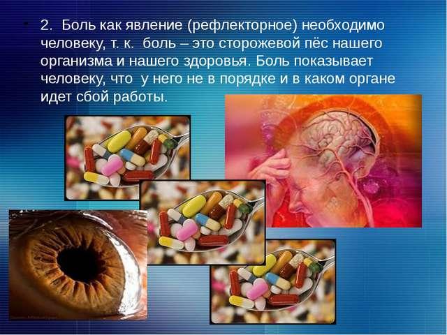 2. Боль как явление (рефлекторное) необходимо человеку, т. к. боль – это стор...
